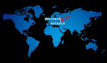 Купить билет на самолет до луганска цена билетов петербург-калининград поезд самолет