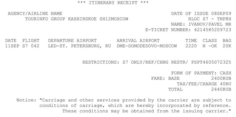 Билеты на самолет трансайро цены на авиабилеты.скидки