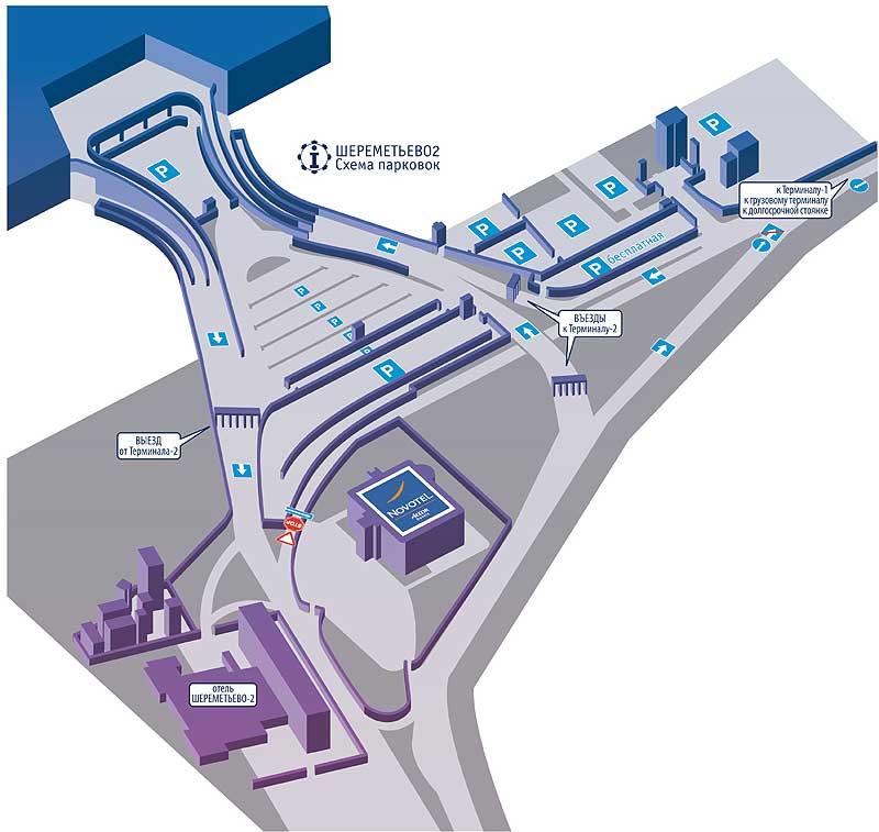 "Схема парковки аэропорта """